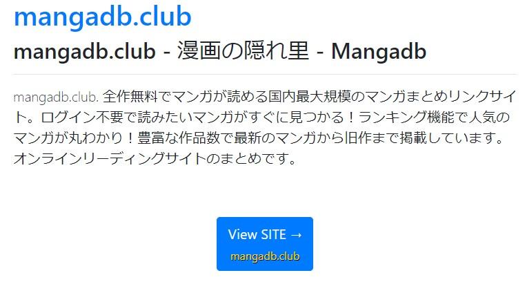 Club 漫画 リンク 村